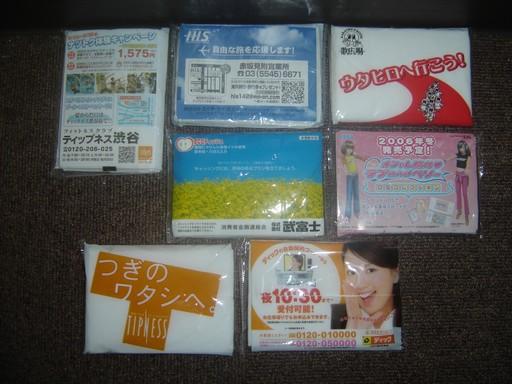 Japán papírzsebkendő, Kép: Japánspecialista