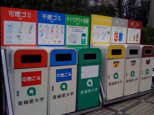 Szelektv szemétgyűjtő Japánban, Kép: Japánspecialista