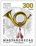 Postatörténeti soorozat, 300 Ft-os címlet, Kép: Magyar Posta