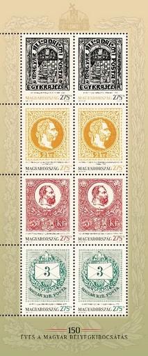 150 éves a magyar bélyegkibocsátás kisív, Kép: Magyar Posta
