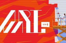 Art Wall, ipar, művészet, pályázat
