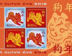 asztrológia, bélyeg, bélyegkisív, kínai horoszkóp, Kutya éve